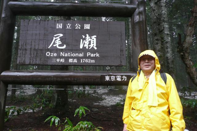 9月27日     尾瀬沼ウォーキング 其の三_d0249595_902264.jpg