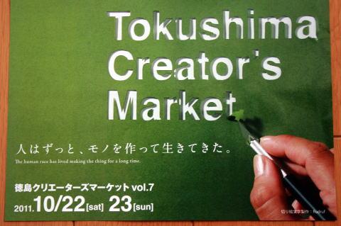 徳島クリエーターズマーケットVo.7_a0136507_20525764.jpg