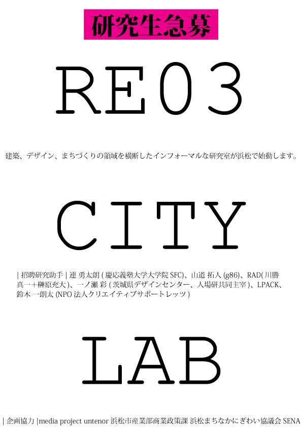 [RE03]CITY LAB始動_e0154707_4312239.jpg
