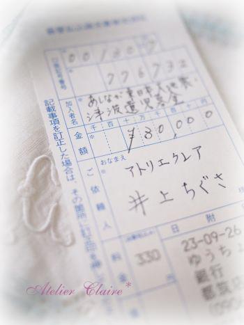 チャリティーレッスンにおける東日本大震災義援金について_a0157409_10115642.jpg