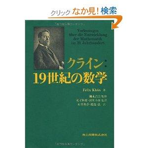 「昔は良かった」:「19世紀の物理学への回帰」の必要がある!?_e0171614_1601275.jpg
