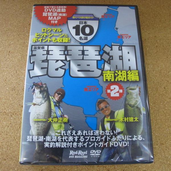 地球丸 DVD 日本10名湖第2弾 琵琶湖南湖_a0153216_1310273.jpg