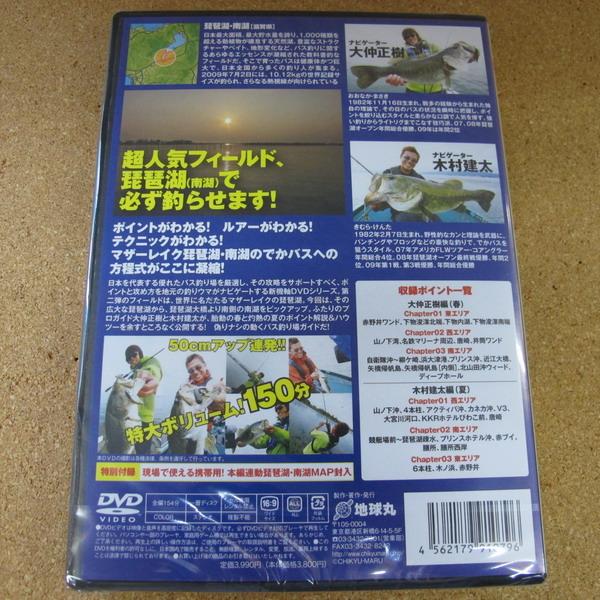地球丸 DVD 日本10名湖第2弾 琵琶湖南湖_a0153216_13104890.jpg