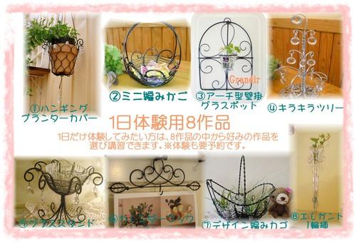 手芸工芸材料のフリマあります_b0177130_12373915.jpg