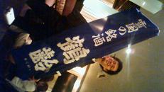『友醸~YUJO~友と酒が醸す情熱空間』 VOL.6_e0173738_10353528.jpg