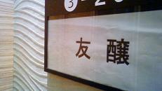 『友醸~YUJO~友と酒が醸す情熱空間』 VOL.6_e0173738_10355247.jpg
