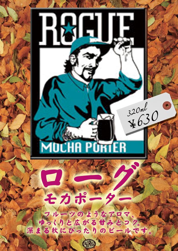 【ローグ樽生】 モカポーター登場! #beer_c0069047_10574635.jpg