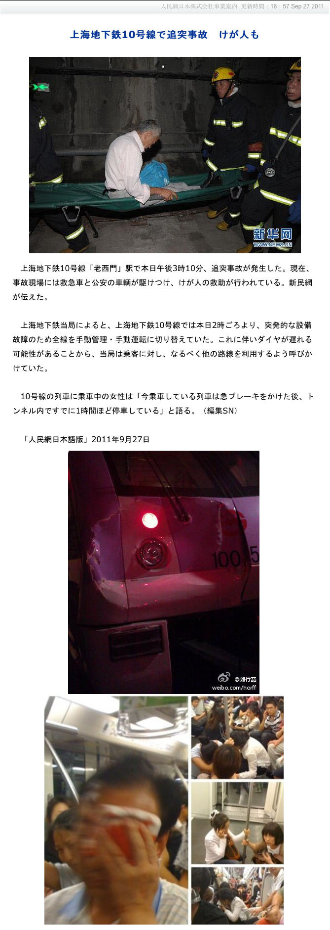 上海の地下鉄10号線で追突事故_a0127552_97720.jpg
