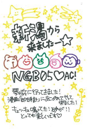 新潟ガール!_d0166862_16164686.jpg