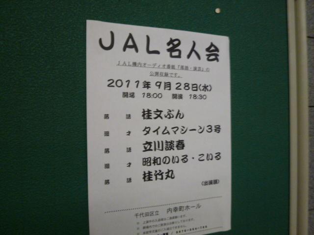 JAL名人会 @内幸町ホール_c0100865_23415821.jpg