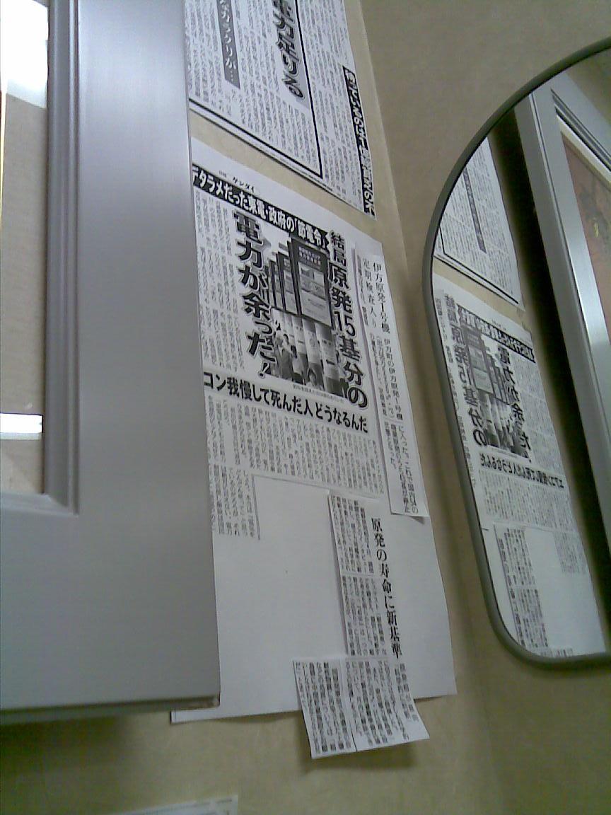 3.11同時多発地震 89 [四谷の歯科医も気付いている]_d0061678_140645.jpg
