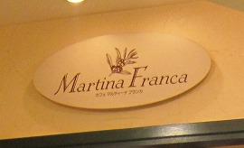 マルティーナ・フランカ / 船場マダムご用達のカフェ_e0209787_22411651.jpg