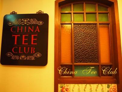 China Tee Club_d0088196_20315074.jpg