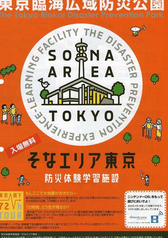 防災体験学習施設「そなエリア東京」へ!_d0050503_9403192.jpg
