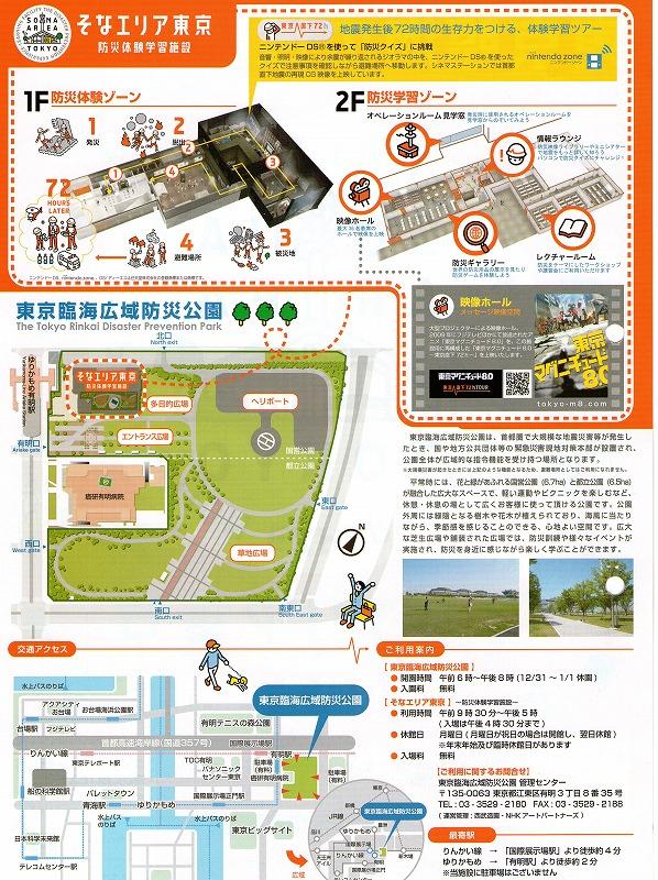防災体験学習施設「そなエリア東京」へ!_d0050503_941824.jpg