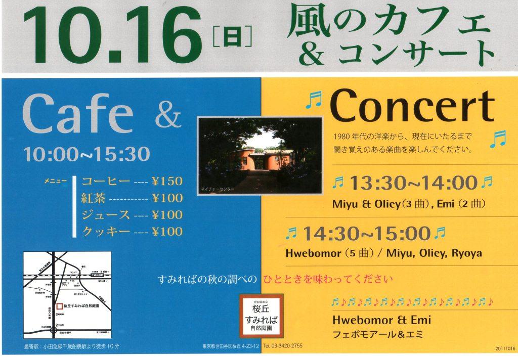 風のカフェ&コンサート_b0049307_15114386.jpg