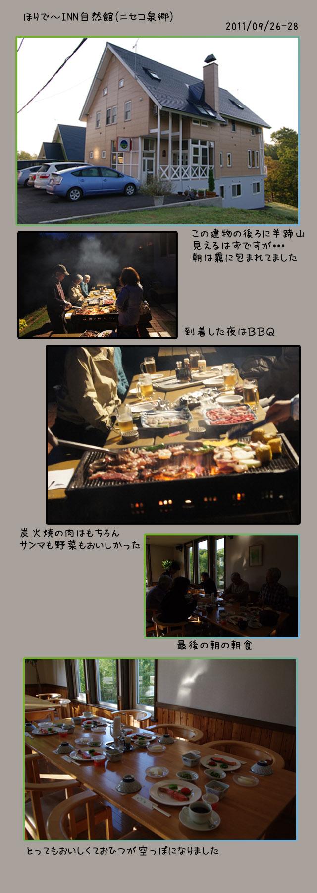 ほりで~INN自然館(ニセコ泉郷)_b0019313_188521.jpg