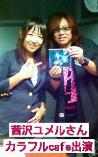 MB系FM「茜沢ユメルのカラフルcafe」に出演させて頂きましたぁ─☆_b0183113_1193531.jpg
