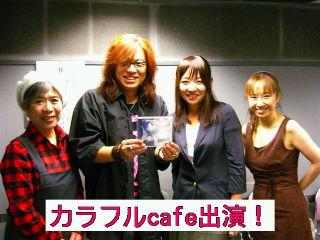 MB系FM「茜沢ユメルのカラフルcafe」に出演させて頂きましたぁ─☆_b0183113_1193552.jpg