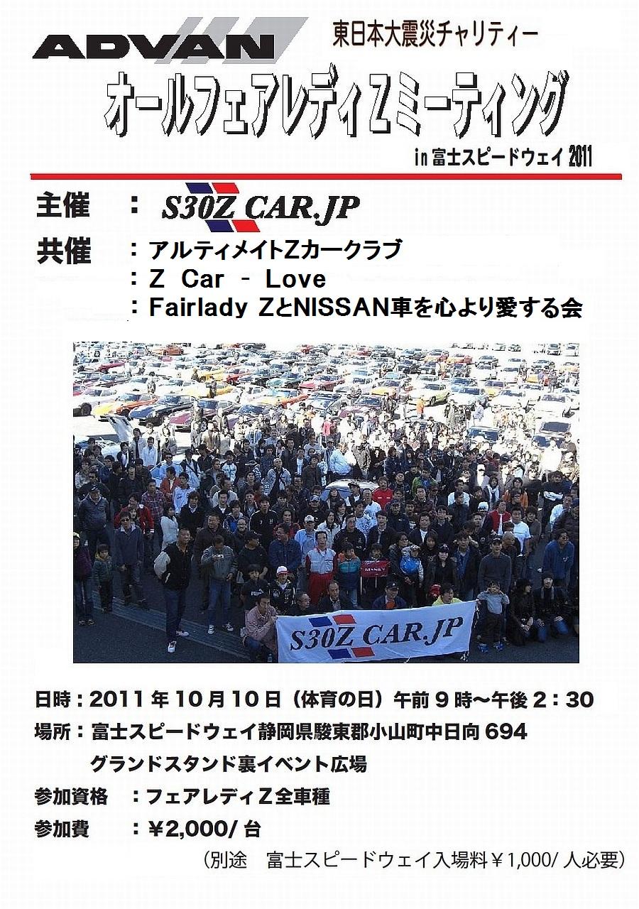 ADVANオールフェアレディZミーティングin富士スピードウェイ2011_f0157823_5471562.jpg