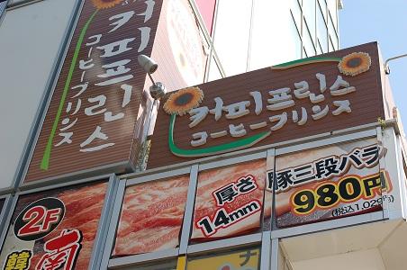コリアンタウン新大久保へ_e0071324_23121399.jpg