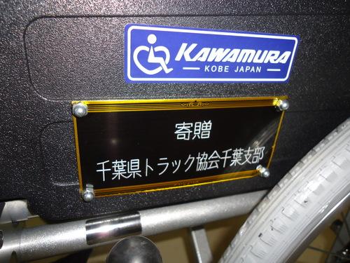 千葉県トラック協会さま寄贈。_e0164724_2201193.jpg