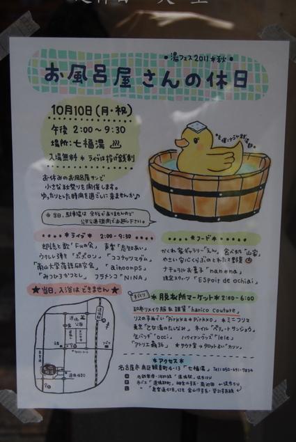 『お風呂屋さんの休日』開催!!_d0127925_1311623.jpg
