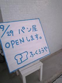 「ふくろうや」のパン つくばにオープン!_c0198232_10384991.jpg