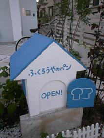 「ふくろうや」のパン つくばにオープン!_c0198232_10391146.jpg