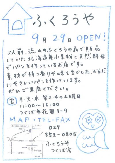 「ふくろうや」のパン つくばにオープン!_c0198232_10402761.jpg