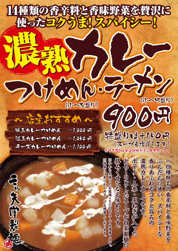 三ツ矢堂製麺 2011年秋の限定「カレーつけ麺」「カレーラーメン」登場!!!_e0173239_15212751.jpg