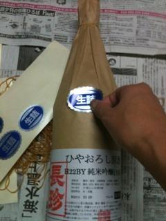 [「22BY ひやおろし 純米吟醸」最終~~~_d0007957_2228896.jpg