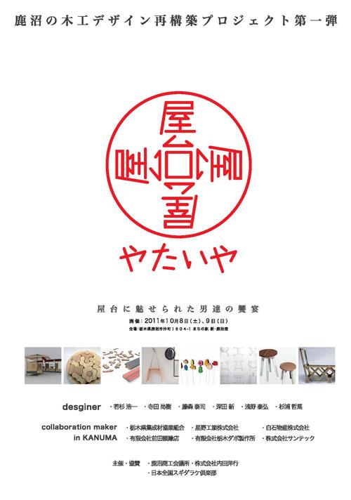 鹿沼「屋台屋」プロジェクトニュースリリース_b0068169_18383822.jpg
