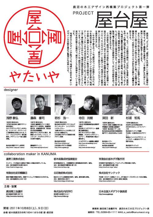 鹿沼「屋台屋」プロジェクトニュースリリース_b0068169_18385396.jpg