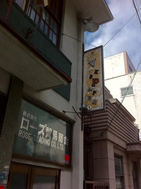 可愛い!神戸元町は手作り感満載!_f0083294_2251447.jpg