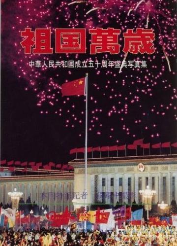 #每日一书#019《祖国万岁―中华人民共和国成立50周年盛典写真集》_d0027795_22442540.jpg