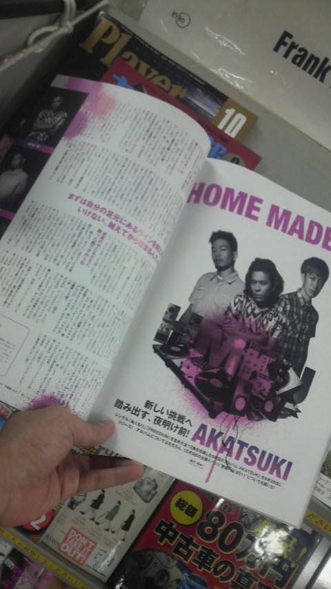 Pati Patiにもあっちにもこっちにも「AKATSUKI」!!_f0182998_2355458.jpg