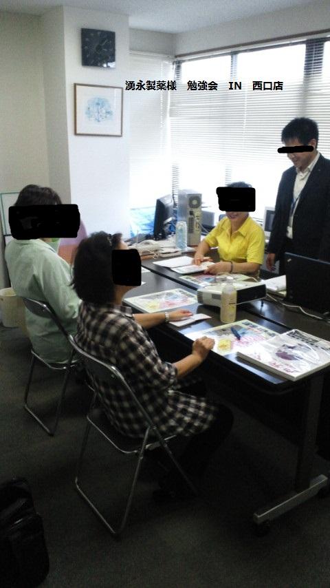 湧永製薬さま 勉強会 IN 西口店_d0092901_23181366.jpg