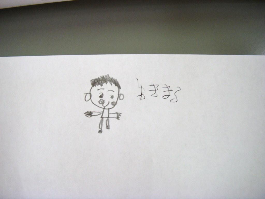 小さく描いてくれました_b0203716_10224391.jpg