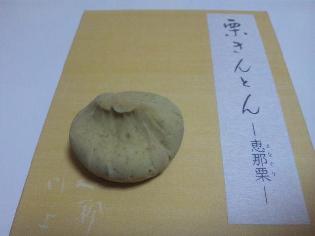 恵那川上屋の栗ケーキ_a0169219_1546843.jpg