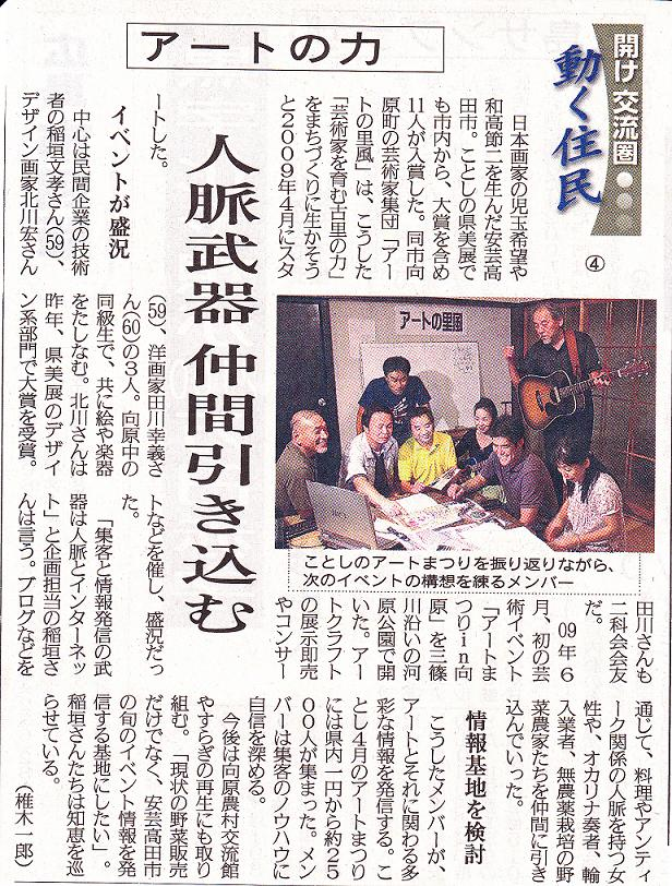 新聞に載りました_b0177130_218361.jpg