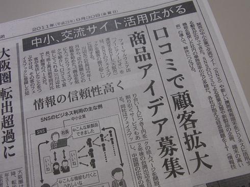 日経新聞に掲載されました。_d0085634_18283650.jpg