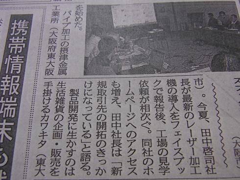 日経新聞に掲載されました。_d0085634_1828441.jpg