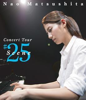 松下奈緒、初のコンサート映像作品をリリース!!_e0025035_11352113.jpg