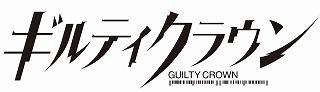 新アニメ「ギルティクラウン」のOP、EDリリース決定!_e0025035_1153765.jpg
