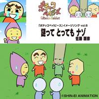 第六弾 ネットアニメ「ポテッコベイビーズ」のイメージソング、配信中!_e0025035_1435330.jpg