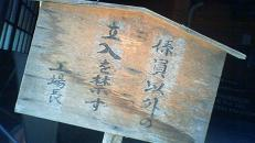 北の錦 小林酒造さま訪問 ↗_e0173738_117277.jpg