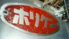 北の錦 小林酒造さま訪問 ↗_e0173738_1173477.jpg