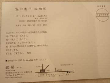 秋のお花 _b0132442_1734123.jpg
