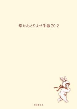 【事務局より】「幸せおとりよせ手帳2012」発売前情報 Part1_f0164842_13442284.jpg